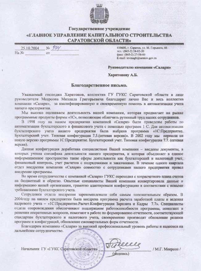 Главное управление капитального строительства Саратовской области